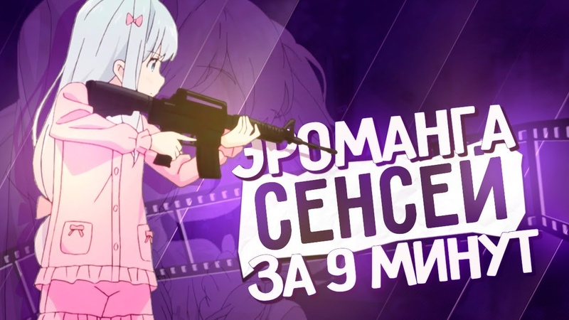 ЭРОМАНГА СЕНСЕЙ ЗА 9 МИНУТ - Eromanga Sensei [Себастьян]