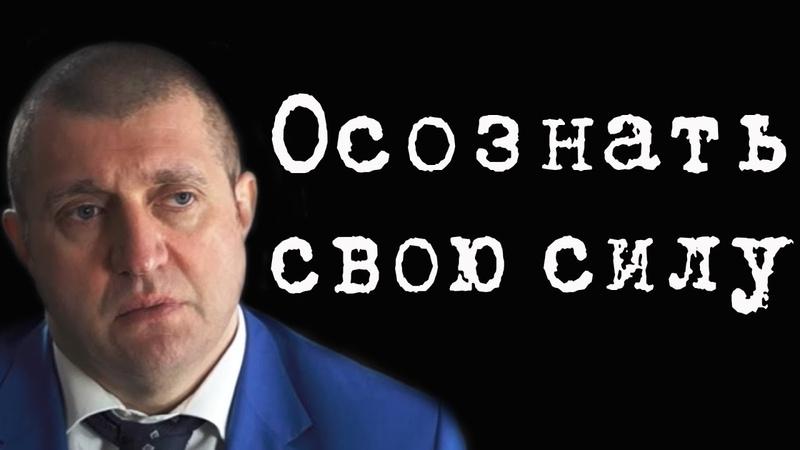 Осознать свою силу ДмитрийПотапенко