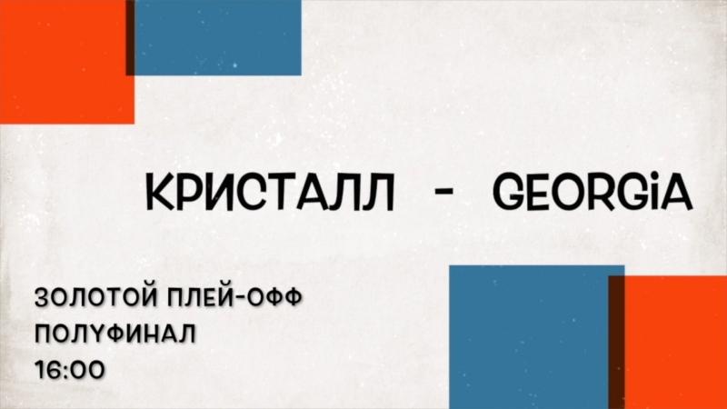 Кристалл - Georgia. Золотой плей-офф. Полуфинал (11.03.18)