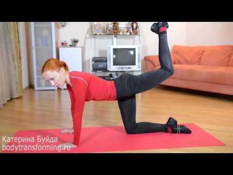 Как накачать ноги Фитнес дома От Катерины Буйды