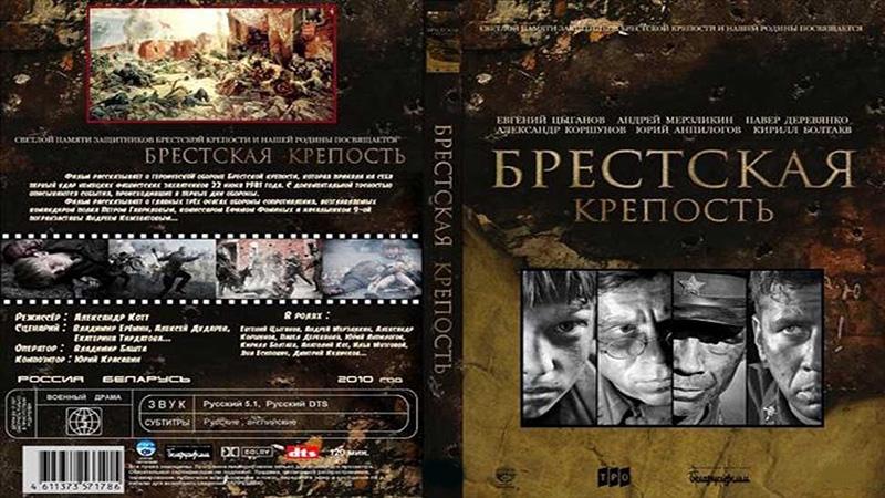 Брестская крепость(2010)HD Рейтинг Кинопоиска 7.9 Фильм 9 из 10 » Freewka.com - Смотреть онлайн в хорощем качестве