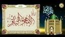 زيارة الامام محمد بن علي الباقر عليهما الس1