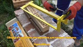 Сборка шаблона для кладки облицовочного кирпича ФормаМикс