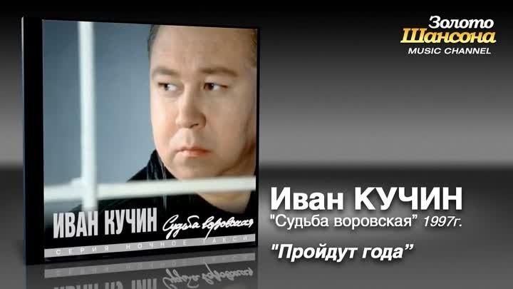 Иван Кучин Пройдут года Audio