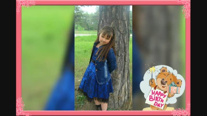 с днем рождения mp4