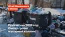 Прогноз на 2019 год Омску грозит мусорный коллапс