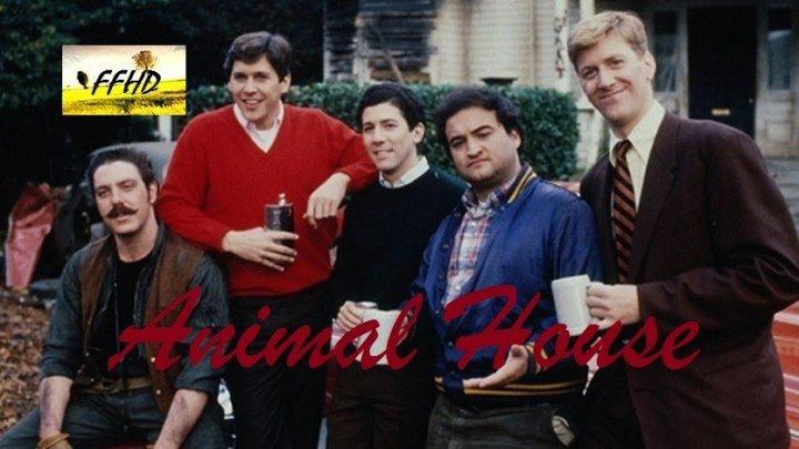 Зверинец Animal House (1978)