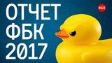 Димон, расследования, Навальный LIVE: главное, что делал ФБК в 2017