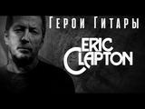 Eric Clapton. Герои Гитары. Сезон 2. Серия 2.