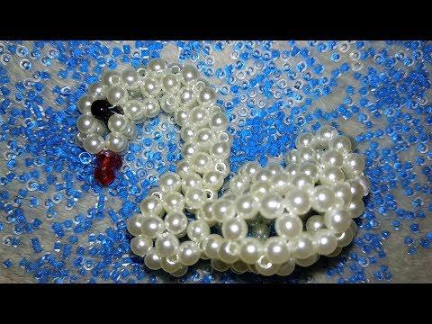 Лебедь из бисера (часть 1) - Lebada din perle (partea 1)