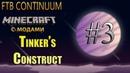 Minecraft FTB Continuum Lets play Майнкрафт с модами 3 Tinker's Construct