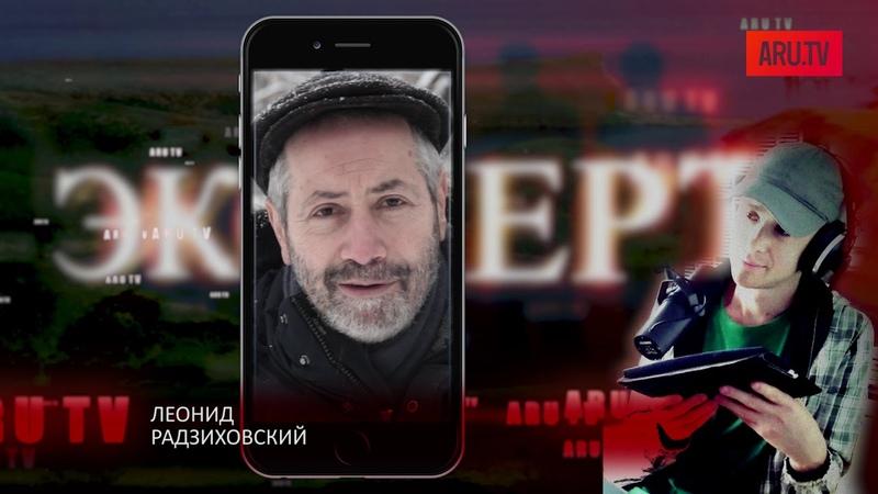 Возврат Курил уничтожит репутацию Путина Леонид Радзиховский