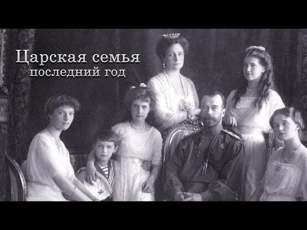 Царская семья Последний год