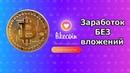 Криптовалюта Likecoin - деньги за лайки на youtube. Заработок в интернете без вложений.