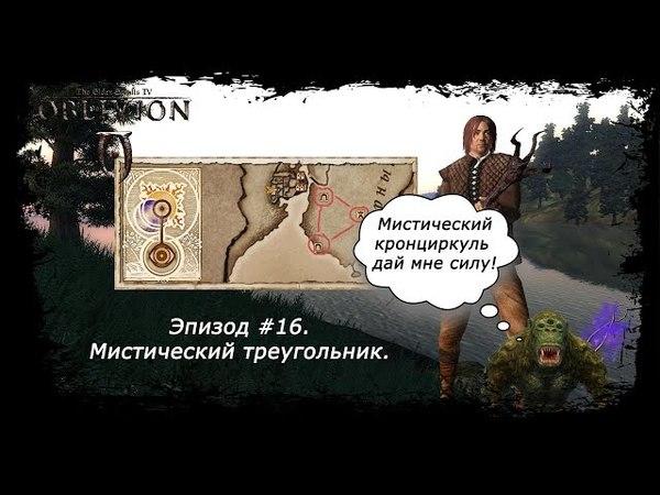 Прохождение The Elder Scrolls IV Oblivion (OOO XP). Эпизод 16. Мистический треугольник.