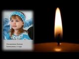 Список и фото погибших в Кемерово. Вечная память...