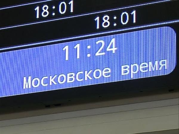 Железная дорога работает по местному времени СТС-МИР.