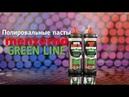 Полироли для авто SHCC 300 и HCC 400 GREEN LINE от Menzerna