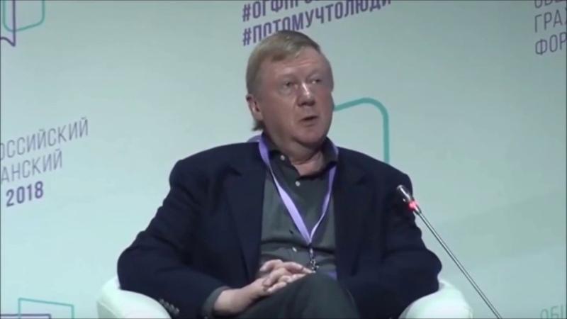Россию построили олигархи, заявил Чубайс, а не «инфантильные» россияне.