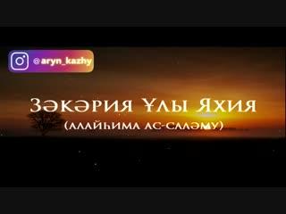Мәриәм сүресі 1: Зәкәрия Ұлы Яхия عليه السلام /Ерлан Ақатаев