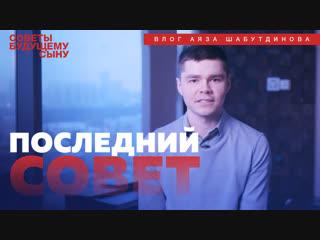Последний совет - Аяз Шабутдинов