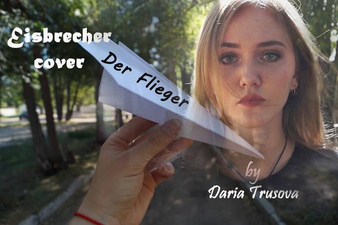 Eisbrecher - Der Flieger (acoustic cover by Daria Trusova)