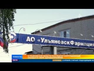 Коррупционный скандал в сфере здравоохранения в Ульяновской области