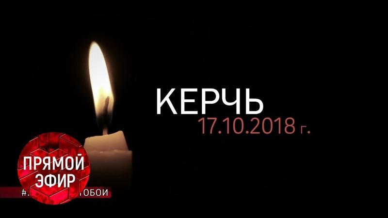 ЧП в Крыму Андрей Малахов Прямой эфир от 17 10 18
