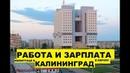 Работа и зарплаты в Калининграде Переезд иммиграция в Калининград в Европу Плюсы минусы 11