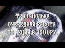 Трэш-Полька Джокера и Харли Квинн тату по акции3500р