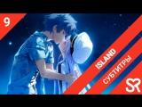 [субтитры   9 серия] Island / Остров   by NaoJordan & WolteR   SovetRomantica & ZO