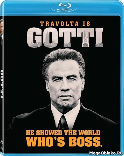 Кодекс Готти / Gotti (2018/BDRip/HDRip)
