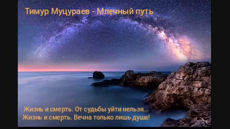 Тимур Муцураев - Млечный путь (кавер)