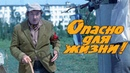 Опасно для жизни комедия реж Леонид Гайдай 1985 г