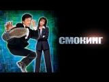 Смокинг (2002). фантастика, боевик,комедия,триллер