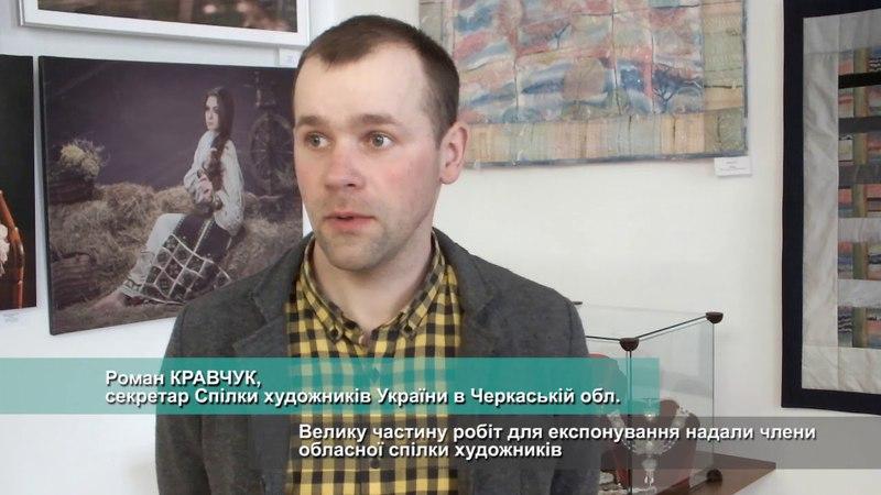 У черкаському музеї показують «Кольори квітня»