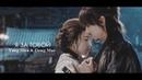 Yang Hwa Dong Mae || Мистер Саншайн || Я за тобой