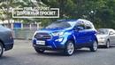Ford EcoSport - дорожный просвет | Ford Russia