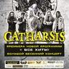 24.04 ● CATHARSIS в Челябинске! ●