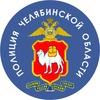 Полиция Челябинской области