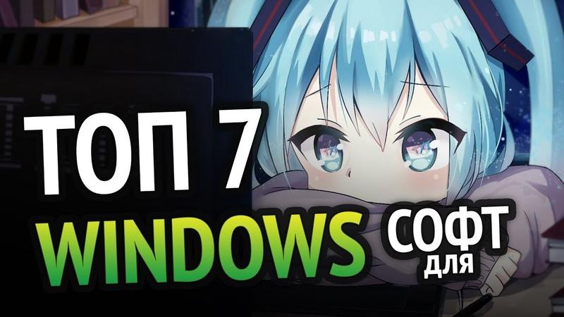 ТОП 7 самых крутых программ для Windows!