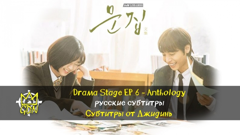 FanSub GDn Ent Drama Stage Ep6 Antology рус саб