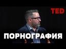TED | Порнография - не ваша проблема