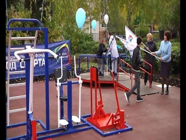 В коррекционной школе-интернате №13 в Уфе открылась современная спортивно-игровая площадка