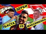 БАСТА - про Спартак Дзюбу в Gazlive вечеринку Газпрома Максименко