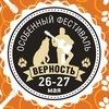 """Особенный Фестиваль """"Верность""""."""