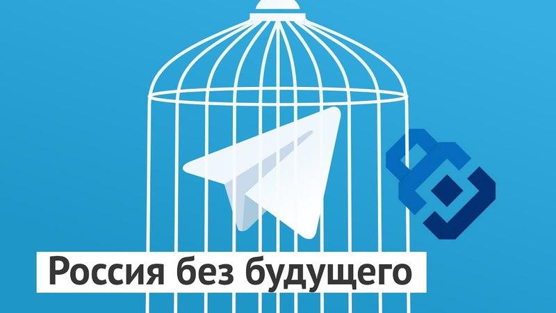 Почему Россия проиграет в схватке с Telegram