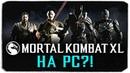 Mortal Kombat XL►смертельная битва XL►глава 1 Джони Кейдж 1
