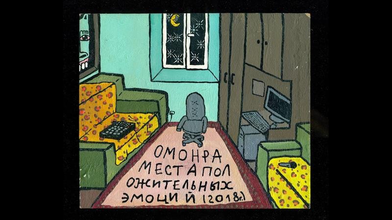 омонра - места положительных эмоций