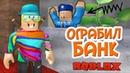 КАК Я ОГРАБИЛ БАНК ROBLOX Rob the Bank Obby! на русском